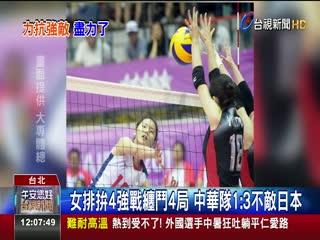 女排拚4強戰纏鬥4局中華隊1:3不敵日本