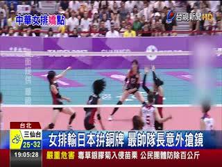 女排輸日本拚銅牌最帥隊長意外搶鏡