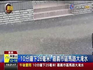 10分鐘下26毫米!嘉義市區馬路大淹水