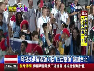 世大運閉幕!選手表謝意巴西旗幟受矚目