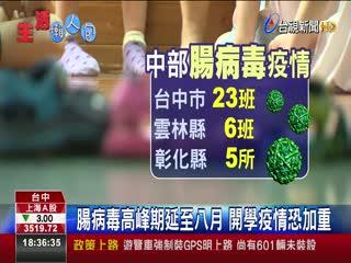 腸病毒疫情未退燒中市幼兒園23班停課