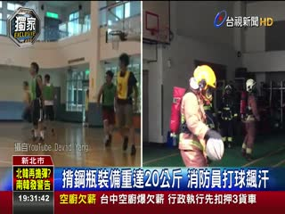 籃球場當火場消防猛男重裝鍛鍊打籃球