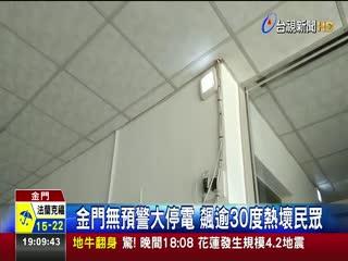 815停電縮小版金門停電影響逾3萬戶