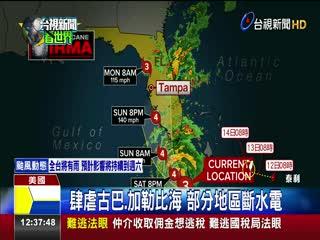 艾瑪颶風撲佛州700萬人撤離塞車陣