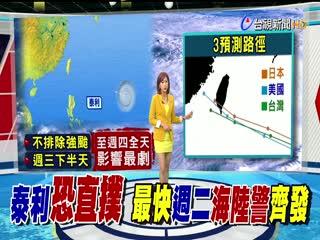 泰利恐變強颱氣象局估恆春或東部登陸