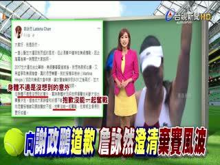 詹詠然美網女雙奪金PO文向謝政鵬道歉