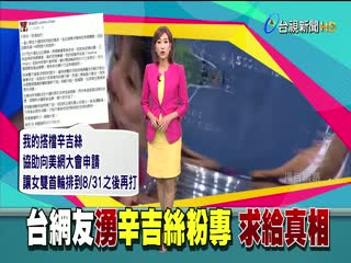 台網友湧辛吉絲粉專罵詹詠然求給真相