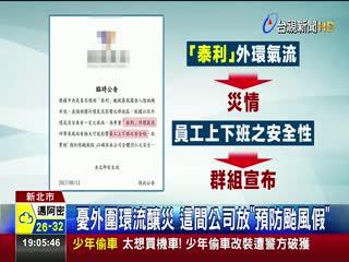 憂外圍環流釀災這間公司放預防颱風假