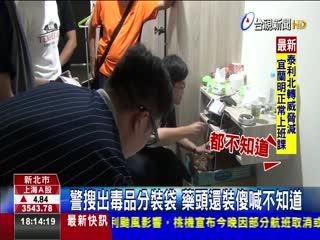 藥頭分裝毒品想賺颱風財反被警突襲毒窟