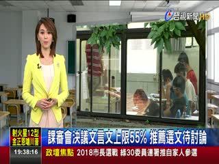 課審會決議文言文上限55%推薦選文待討論