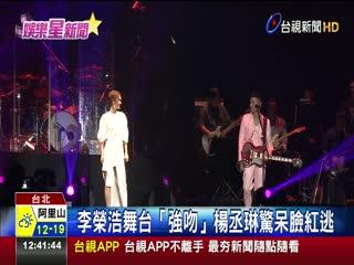 演唱會喊喜歡她李榮浩霸氣吻楊丞琳