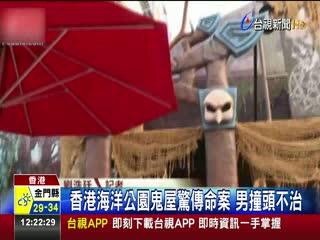香港海洋公園鬼屋驚傳命案男撞頭不治