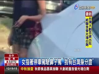 台灣欺負我們越南的人肉占位國籍戰