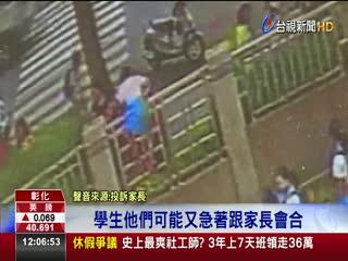 離譜!湖東國小放學校門不開學生爬圍牆下課