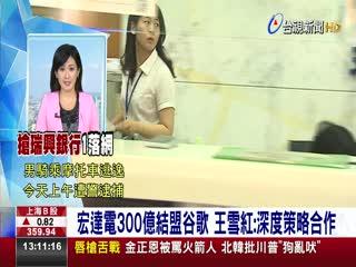 宏達電330億結盟谷歌王雪紅:深度策略合作