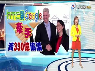 宏達電330億結盟谷歌hTC品牌保留
