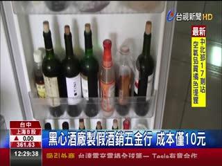 黑心酒廠製假酒銷五金行成本僅10元