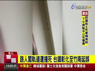 路人闖軌道遭撞死台鐵彰化至竹南延誤