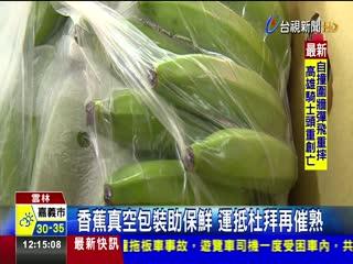 打入中東頂端客群台灣香蕉外銷杜拜