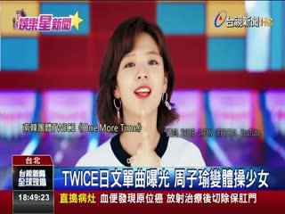 TWICE日文單曲曝光周子瑜變體操少女