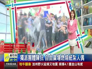 獨派團體陳抗自由廣場燃燒紙紮人偶