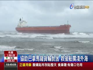 協助巴拿馬籍貨輪脫困救援船擱淺外海