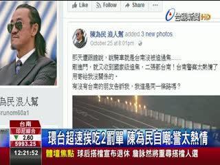 環台超速挨吃2罰單陳為民自嘲:警太熱情