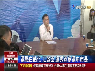 選戰白熱化江啟臣.盧秀燕參選中市長