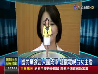 國民黨發言人團成軍延攬電視台女主播