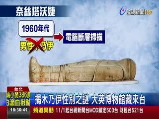揭木乃伊性別之謎大英博物館藏來台