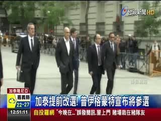 加泰前主席拒出庭西班牙發全歐逮捕令