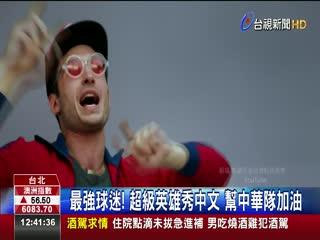 最強球迷!超級英雄秀中文幫中華隊加油