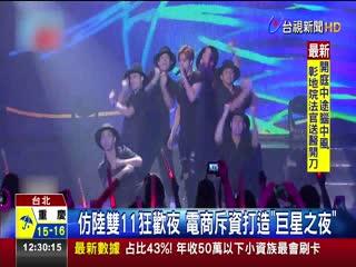 迎戰雙11商機台灣電商打造購物巨星夜