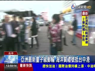 亞洲最新量子級郵輪海洋贊禮號抵台中港