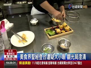 遭疑偏心!米其林推台北版台南美食成遺珠?
