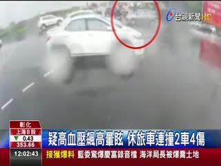 疑高血壓飆高暈眩休旅車連撞2車4傷