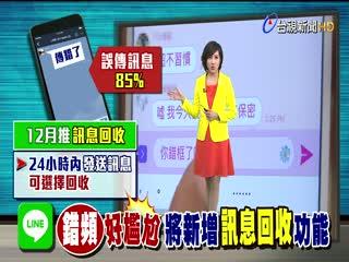 Line誤傳免尷尬日本12月推訊息回收功能