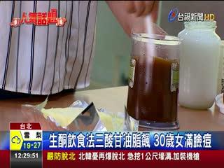 生酮飲食法三酸甘油脂飆30歲女滿臉痘