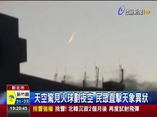 天空驚見火球劃夜空民眾直擊:隕石?