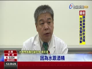 醫院出包早產兒肝膽用藥竟加入酒精