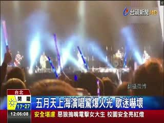 五月天上海演唱驚爆火光歌迷嚇壞