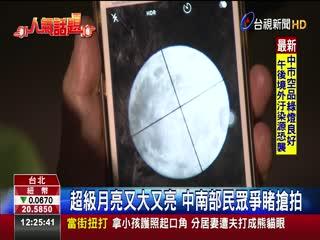罕見!80年來第8大滿月超級月亮現身了