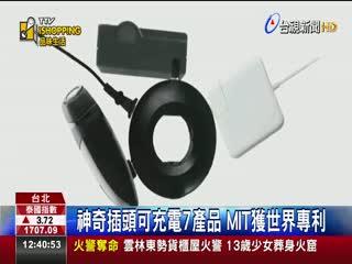 神奇插頭可充電7產品MIT獲世界專利