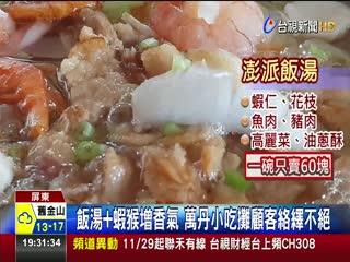 便宜!蝦仁花枝+魚豬肉料多實在只要60塊