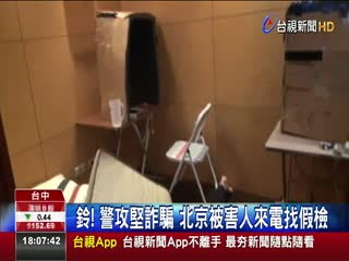 鈴!警攻堅詐騙北京被害人來電找假檢