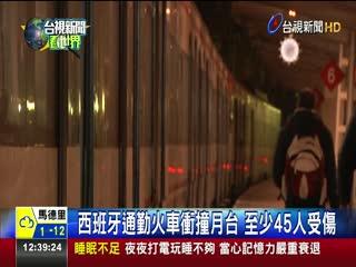西班牙通勤火車衝撞月台至少45人受傷