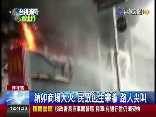 杜特蒂家鄉商場惡火37人受困恐罹難