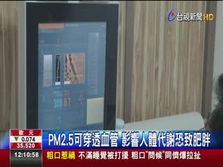 國衛院:PM2.5增肝癌風險中南部急需控制