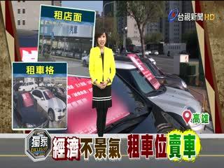 停車場竟變二手車展示場民眾直擊傻眼