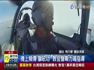 台灣飛官訓練曝光教官1萬呎高空嘶吼